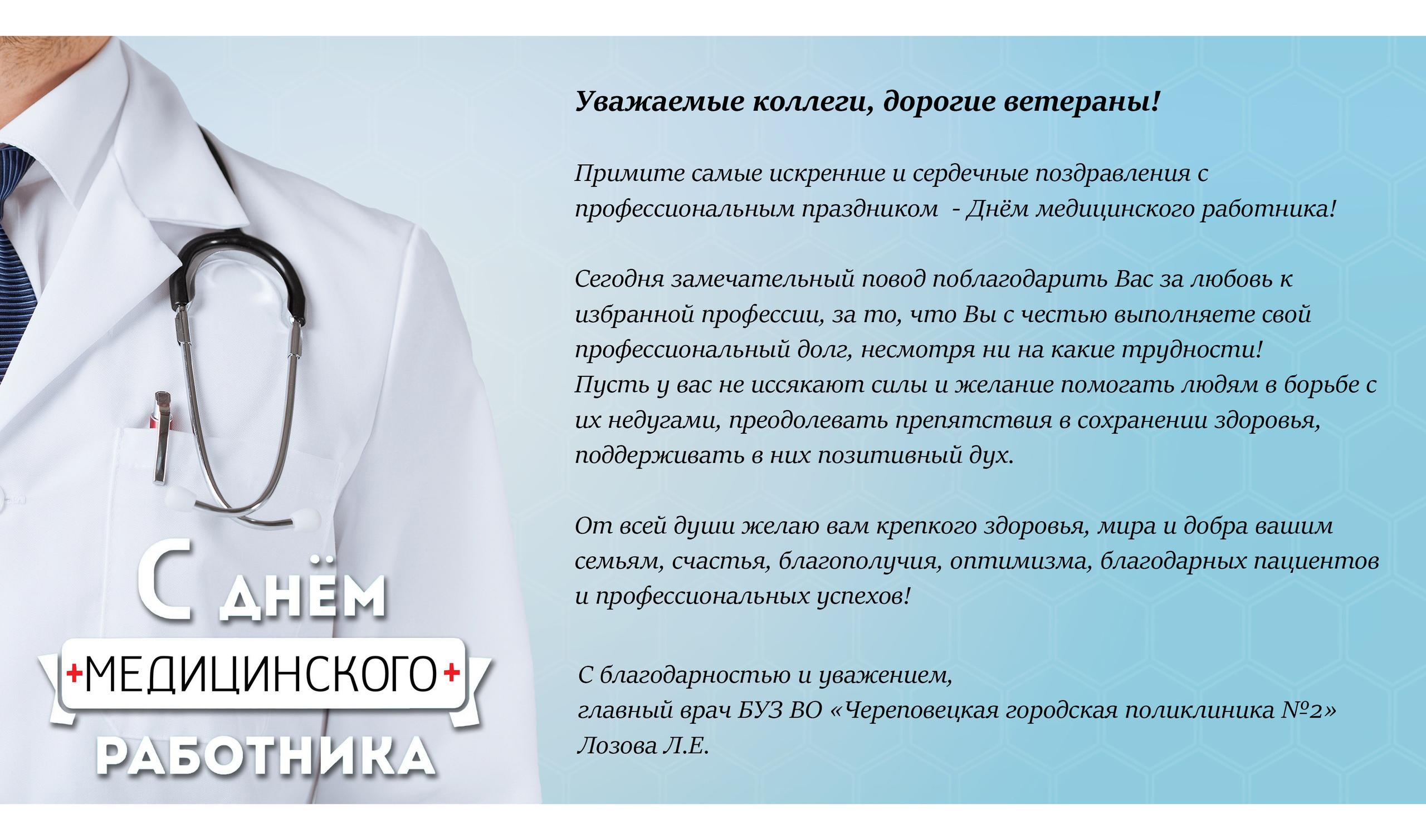 Поздравление главному врачу на день медицинского работника