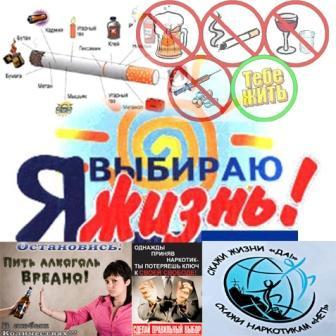 Картинки по профилактике табакокурения и алкоголизма запатентованная методика лечения алкоголизма